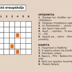 aplo-stavrolexo-1
