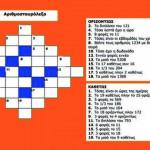 arithmostavrolexo4