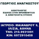 Anagnostou
