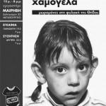fylakismena_xamogela