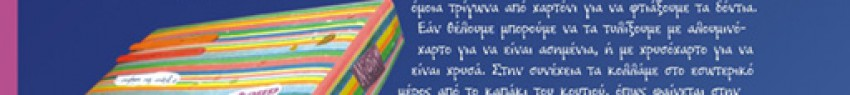 efialtofagos-A13