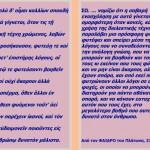 prologos-A