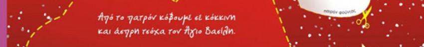 vasilis-A