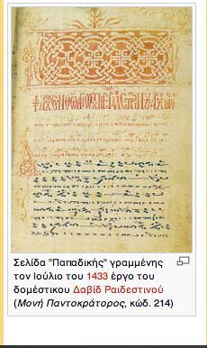 (πηγή: www.livepedia.gr)