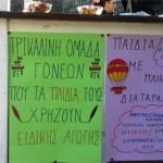trikala_eid_agogi-1