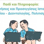 paidia_pliroforia-1