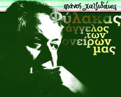 manos-hadzidakis-filakas-12