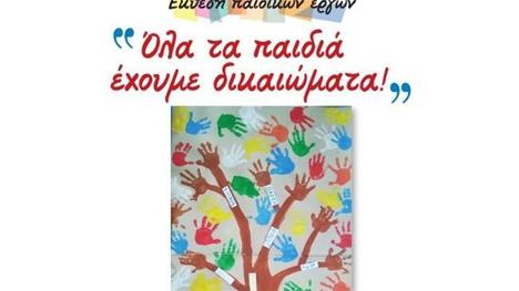 ola_ta_paidia_ehoume_dik