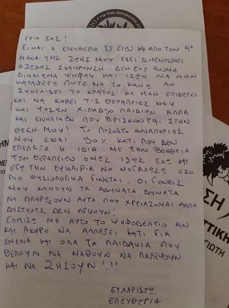 psifodeltio_eleftherias-2
