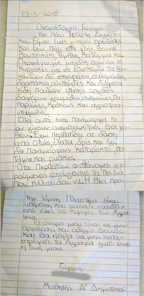 pag_imera_vounon_2