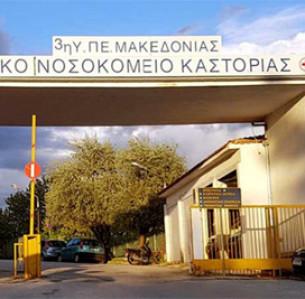 nosokomio_kastorias
